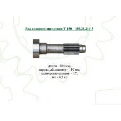 Вал муфты главного сцепления (гусен./ колес.) Т-150
