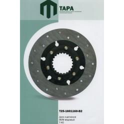 Накладка на диск сцепления Т-40 (Д-144)